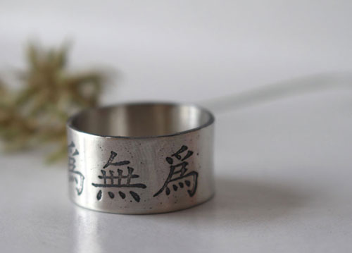 Wei Wu Wei, Chinese writing ring in sterling silver